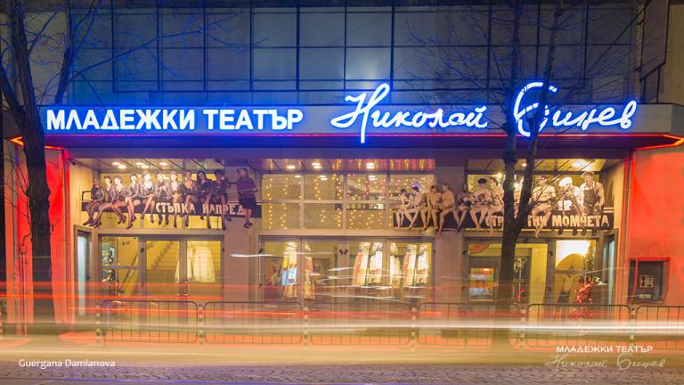 50% намаление в Младежкия театър в София с карта за градския транспорт