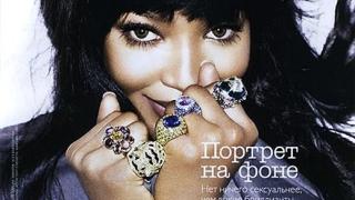 Наоми Кембъл - цялата в бижута за руския Vogue