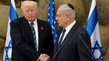 Нетаняху постави Тръмп в пантеона на ционизма