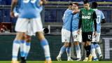 """Лацио победи Сасуоло с 2:1 в мач от Серия """"А"""""""