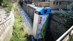 Камион с мляко пропадна в река в Дупница