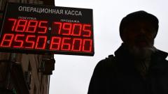 Рублата се срина до най-ниското си ниво от декември 2014-а