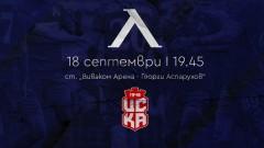 Левски пусна билетите за ФК ЦСКА 1948