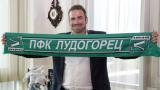 Официално: Бруно Рибейро подписа с Лудогорец (ВИДЕО)