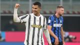 Кристиано Роналдо може да пропусне евентуален финал за Купата на Италия