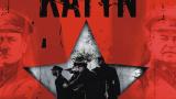 Катин - трагедията, която Сталин не можа да скрие