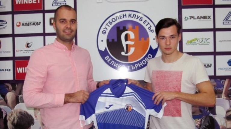 Етър подписа с талантливия естонец Марк Едур