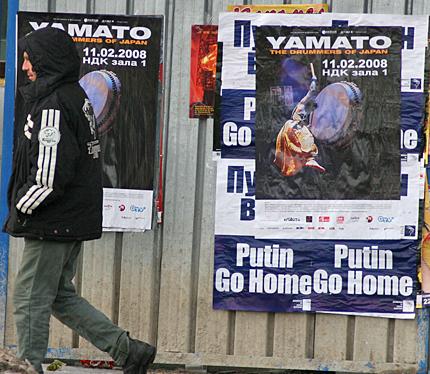 Плашат с глоба ДСБ заради плакати срещу Путин