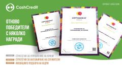 Кеш Кредит бе отличена като един от водещите работодатели в България