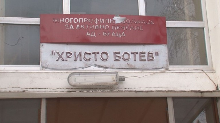 АГ – отделението във Враца ще чака още за ремонт