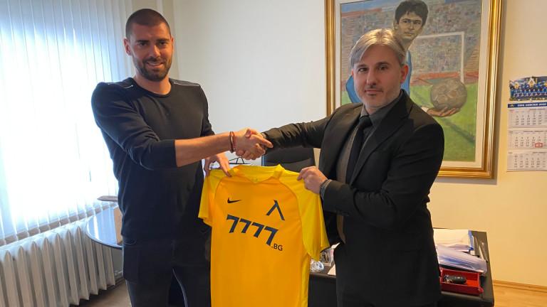 ПФК Левски подписа договор за две години и половина с