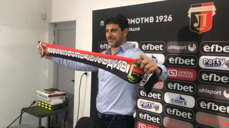 Локомотив (Пловдив) представи днес новия си спортен директор - Георги