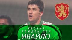 Българският футболен съюз честити рождения ден на Ивайло Йорданов
