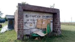 Изчистиха надписа от българския паметник-костница в Ниш