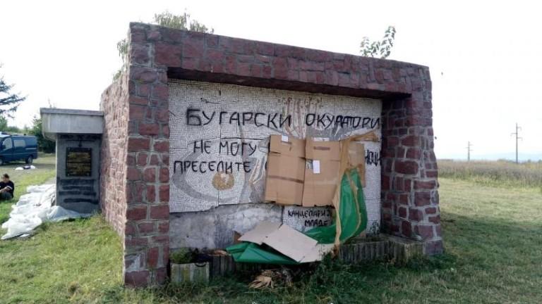 Надписът, надраскан с черен спрей върху българския паметник-костница