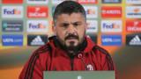 Гатузо: Ще извлечем позитивните неща от мача с Наполи