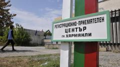 Извънредна имунизация срещу морбили в бежанския център в Харманли