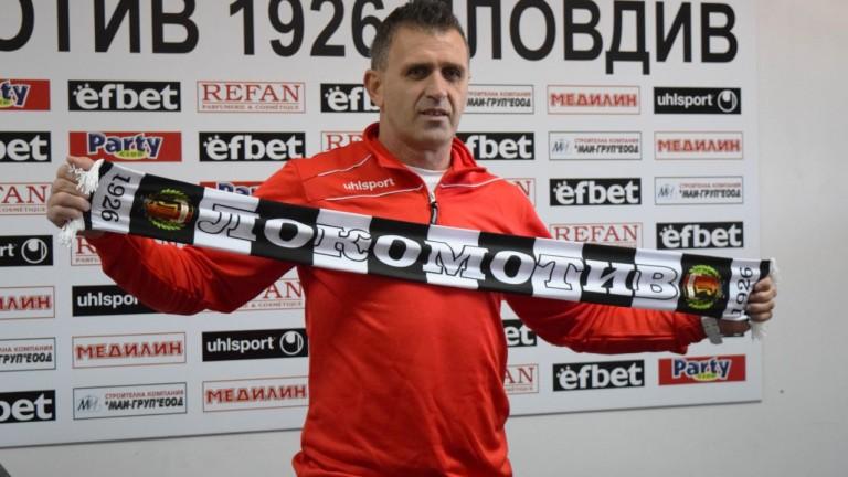 Локо (Пловдив) представи Бруно Акрапович