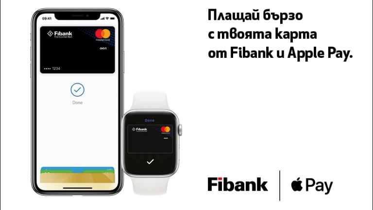 Fibank е първата банка в България, която пуска Apple Pay за клиентите си