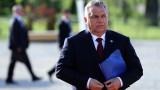 Орбан приветства отказа на Италия да допусне кораба с мигранти