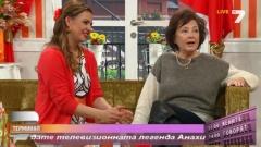 Обраха бабата на Деси Цонева - Анахид Тачева