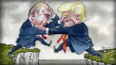 Тръмп и Путин могат да се унищожат взаимно
