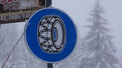 АПИ: Снегът идва, карайте внимателно