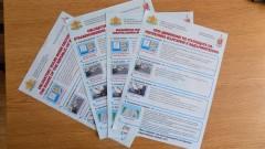 МВР информират гастербайтери и туристи за правилата по пътищата