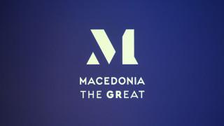 Гърция представи търговската марка за стоки от Северна Македония