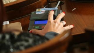 Проблеми с кворума в началото на днешния парламентарен ден