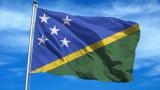 Тайван прекрати дипломатическите си отношения със Соломоновите острови