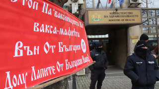 Протестиращи пред Здравното министерство: Защо големите чужди вериги работят