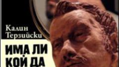 Калин Терзийски с награда от ЕС