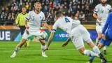 Нова победа с 1:0 за Финландия, Люксембург на върха в Лига D след класика над Сан Марино