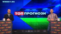 """""""Топ прогнози"""": Очакванията на Станислав Ангелов за най-интересните мачове в Европа"""