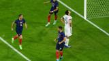 Франция победи Германия с 1:0