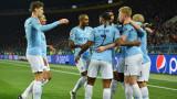 Манчестър Сити победи Шахтьор с 3:0 като гост в Шампионската лига