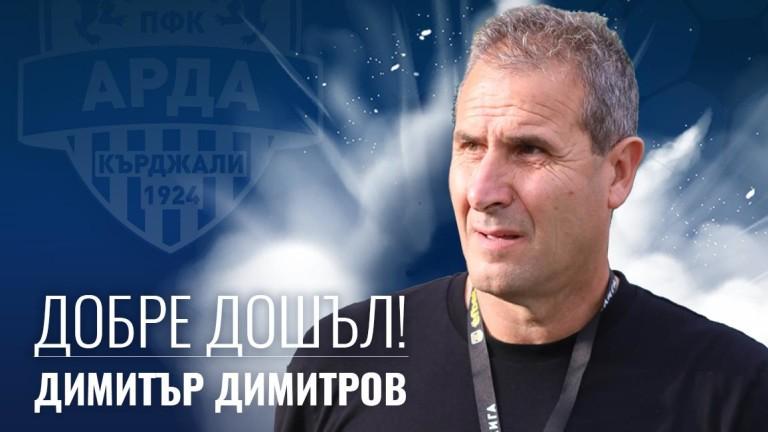 Официално: Димитър Димитров-Херо е новият треньор на Арда