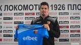 Локо (Пд) подписа с хърватски вратар