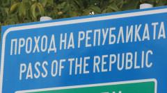 Тир катастрофира в Прохода на Републиката заради свлачище