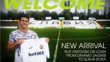 Славия взе под наем футболист на Динамо (Загреб)