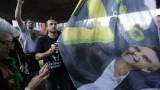 Болсонару е новият президент на Бразилия