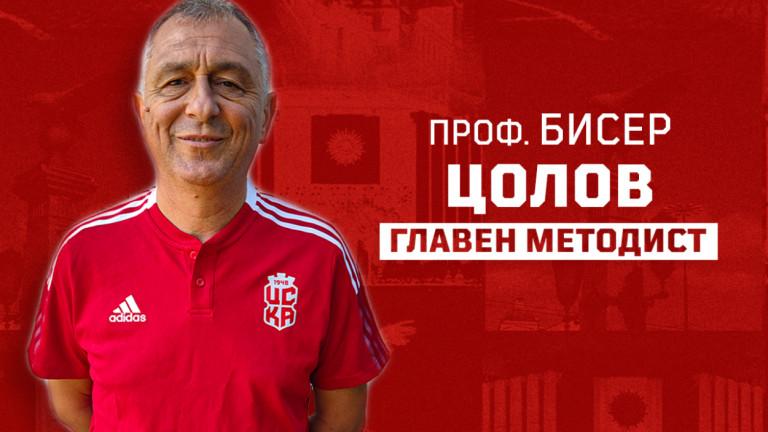 Бисер Цолов е новият главен методист във ФК ЦСКА 1948