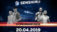 """Професионална бойна гала вечер SENSHI – на 20 април в зала """"Арена Армеец"""""""