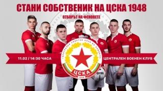 """""""Червените"""" апелират: Стани собственик на ЦСКА 1948"""