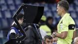Еднакво прилагане на ВАР по целия футболен свят, възможно ли е?