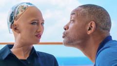 Да бъдеш отхвърлен от робот