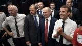Путин обяви: Русия може да се гордее с организацията на Световното първенство