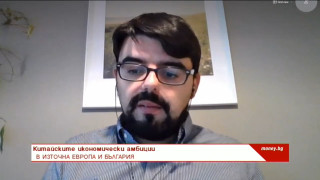 Как Китай превзема икономически Източна Европа и има ли амбиции в България?