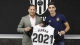Феран Торес подписа нов договор с Валенсия